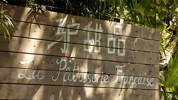 驢甜品(Lu Patisserie) (1)