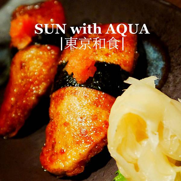 東京和食 SUN with AQUA (1)