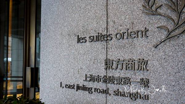東方商旅 Les Suite Orient (29)