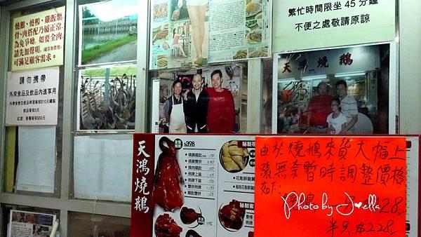 香港元朗天鴻燒鵝 (6)