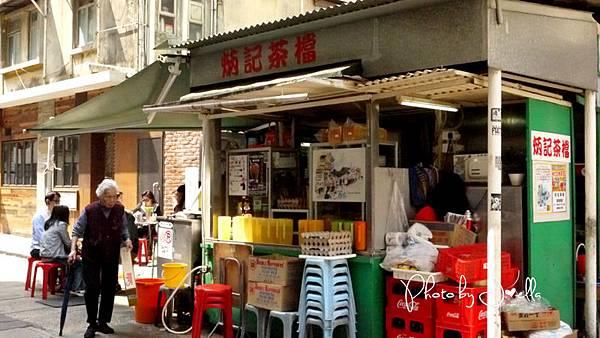 香港大坑炳記茶檔  (2)