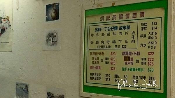 香港大坑炳記茶檔  (3)