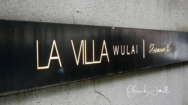 烏來LA VILLA WULAI (2)