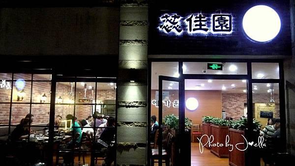 華僑城蕊佳園韓國料理 (4)