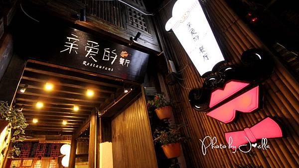 束河古鎮親愛的餐廳 (8).jpg