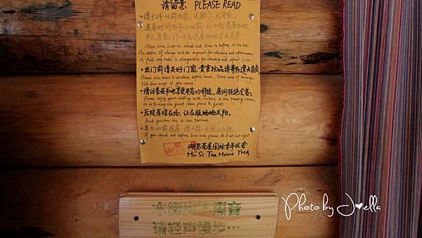 瀘沽湖湖思茶屋國際青年旅舍 (2)