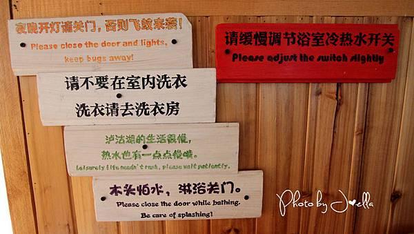 瀘沽湖湖思茶屋國際青年旅舍 (13)