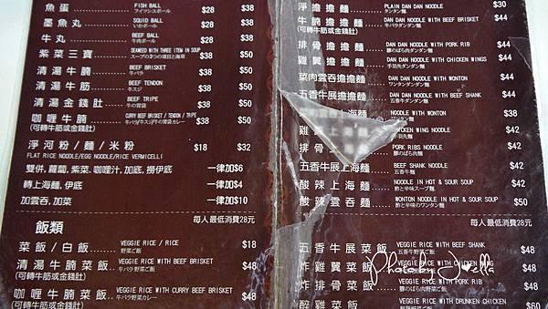 香港大坑華姐清湯腸@地鐵天后站(2)