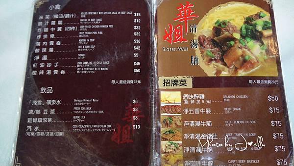 香港大坑華姐清湯腸@地鐵天后站(3)