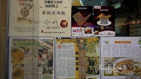 香港大坑華姐清湯腸@地鐵天后站(8)