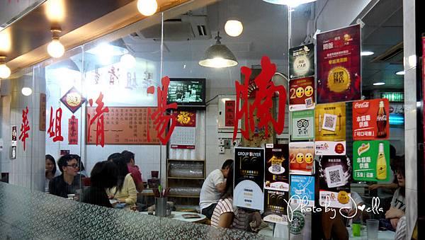 香港大坑華姐清湯腸@地鐵天后站(9)