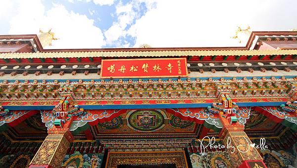 香格里拉2日遊_4葛松贊林寺 (6)