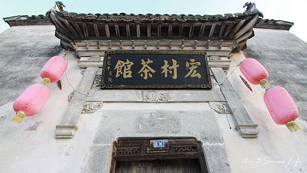 宏村 (24).jpg