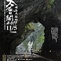 2011 太魯閣馬拉松poster