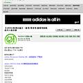 【adidas鞋測活動】一般型 專業型 競賽型跑鞋 試用大隊招募 - Mobile01-110819