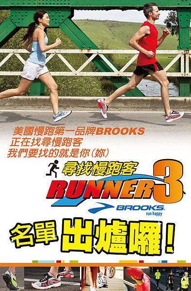 3rd_Brooks_Runners