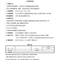 2012.0526_Mizuno路跑教室