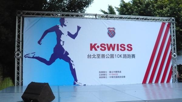 2009K-Swiss至善路跑-1