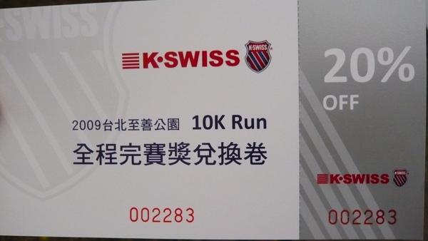 2009K-Swiss至善路跑-11