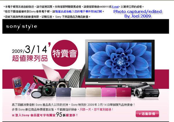 Sony 超值陳列品特賣會-1