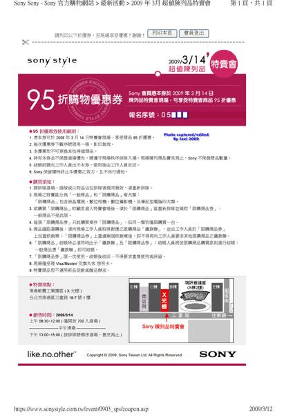 Sony 超值陳列品特賣會-5