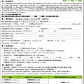 2009 富邦臺北馬拉松賽_個人報名表_01.png