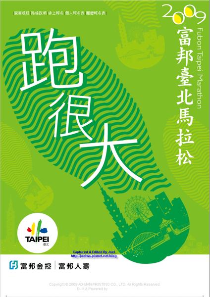 2009 富邦臺北馬拉松賽_海報_01.png