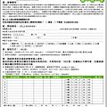 2009 富邦臺北馬拉松賽_團體報名表_01.png