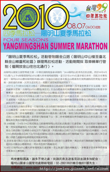 陽明山夏季馬拉松~交通管制重要公告.JPG