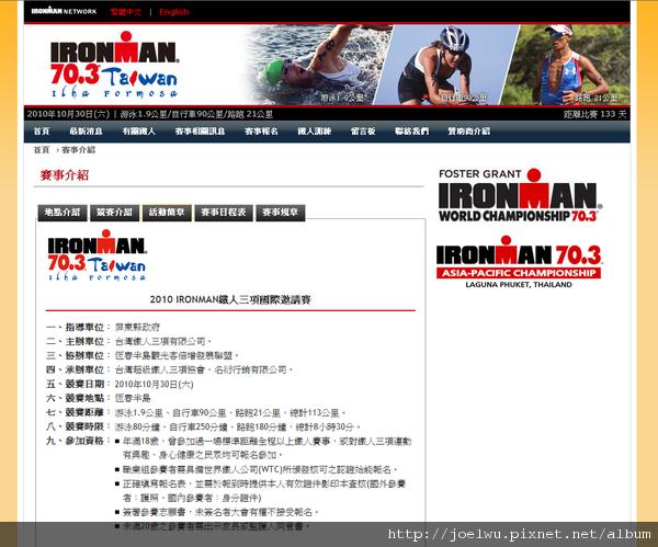 Ironman簡章-01.png