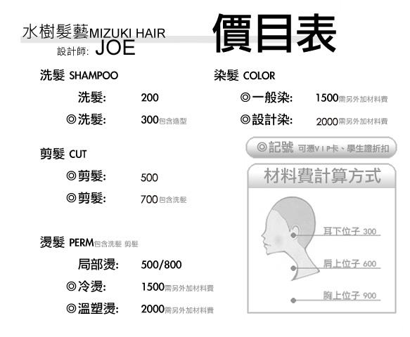 水樹髮藝 價目表