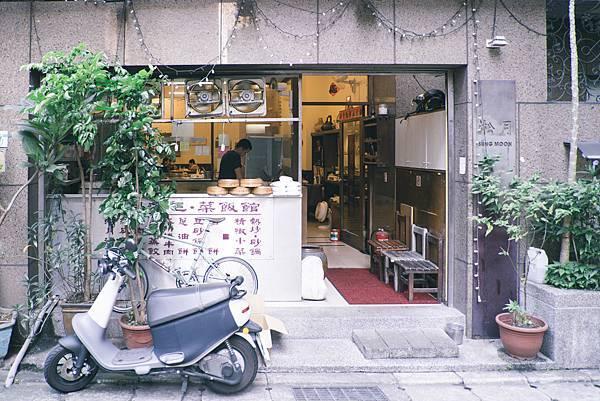[食記] 台北新店市公所-淞月湯包館