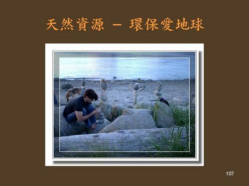 2010-誠品講座 107.jpg