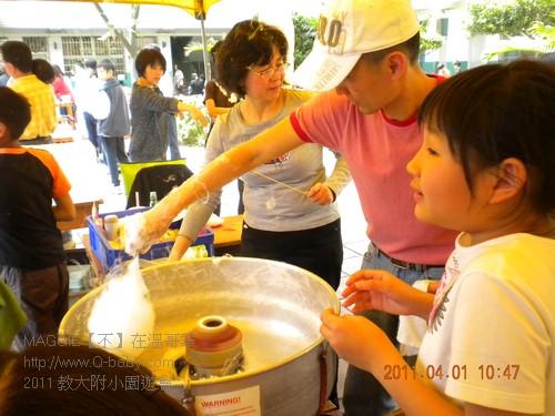 2011 教大附小園遊會 008.jpg