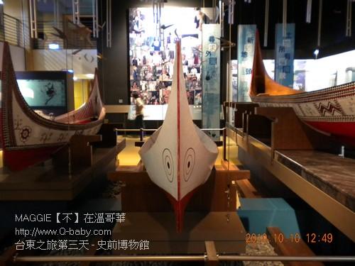 台東之旅第三天 - 史前博物館 22.jpg