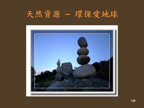 2010-誠品講座 108.jpg