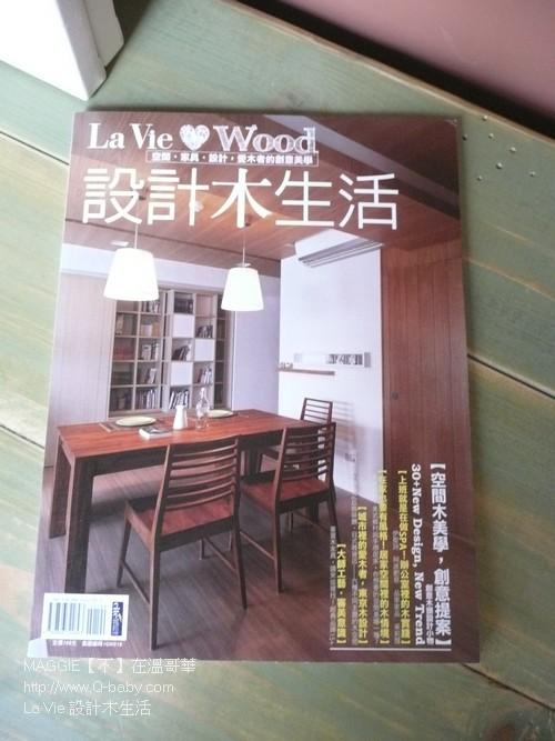 La Vie 設計木生活 001.jpg
