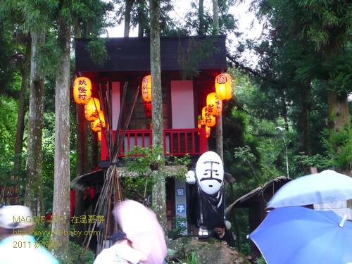 2011 妖怪村 021.jpg