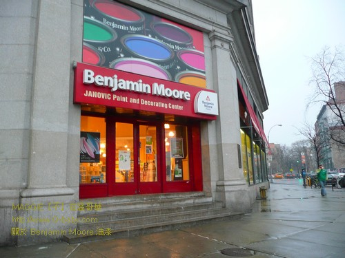 關於 Benjamin Moore 油漆 001.jpg