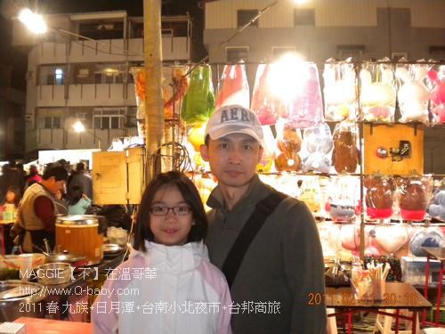 2011 春 九族日月潭台南 007.jpg