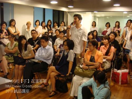 2010誠品講座2 - 04.jpg