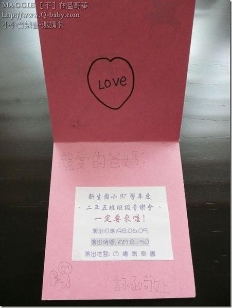 小小音樂會-邀請卡 02