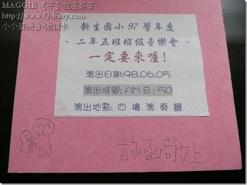 小小音樂會-邀請卡 03