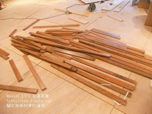關於地板材質的選用 06.jpg
