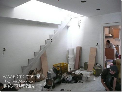 樓梯做不好拆掉重做 05