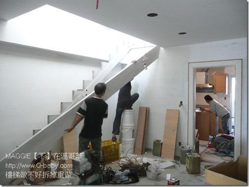 樓梯做不好拆掉重做 06
