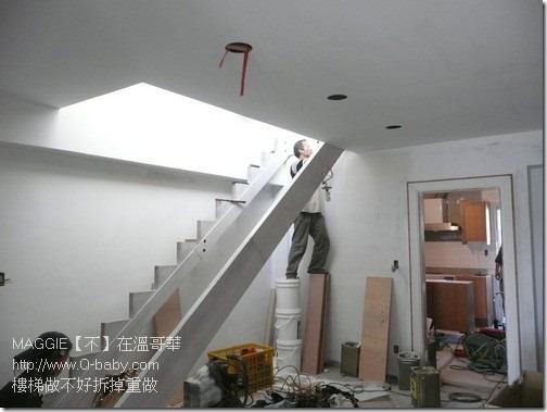樓梯做不好拆掉重做 07