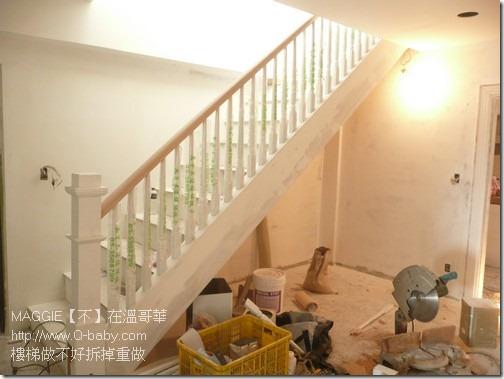 樓梯做不好拆掉重做 10