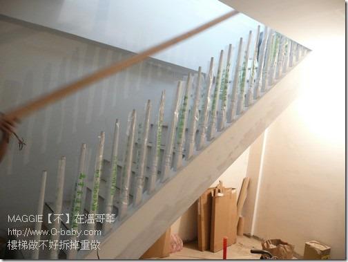 樓梯做不好拆掉重做 08