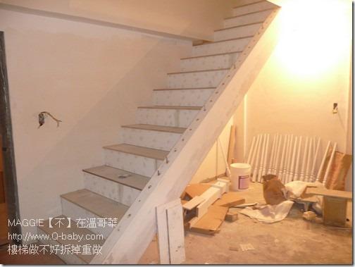 樓梯做不好拆掉重做 09